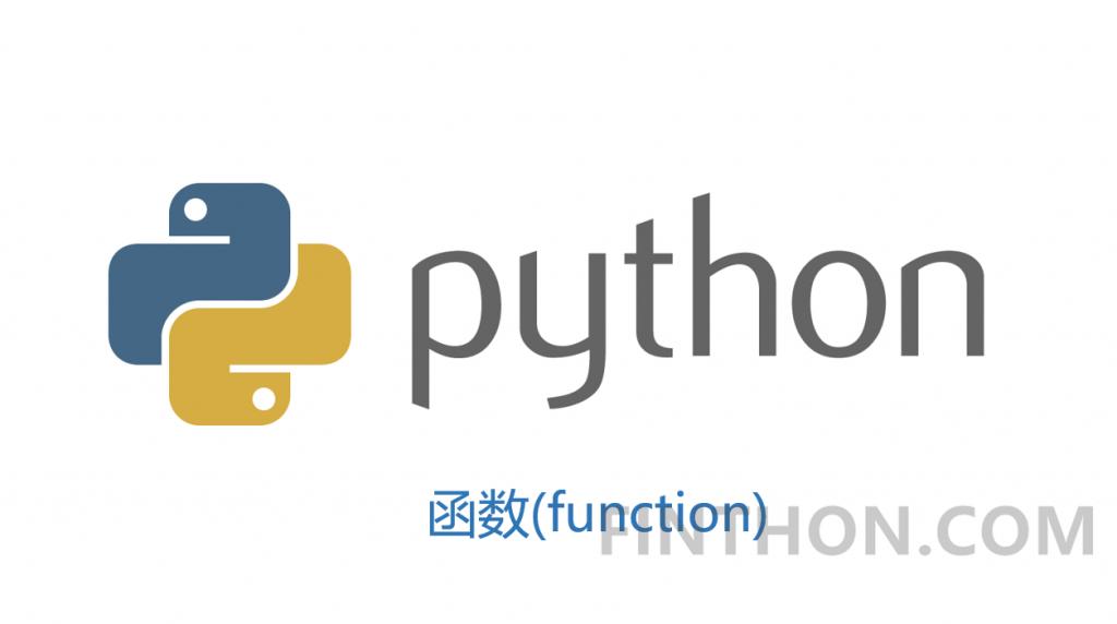 《Python函数(function)》