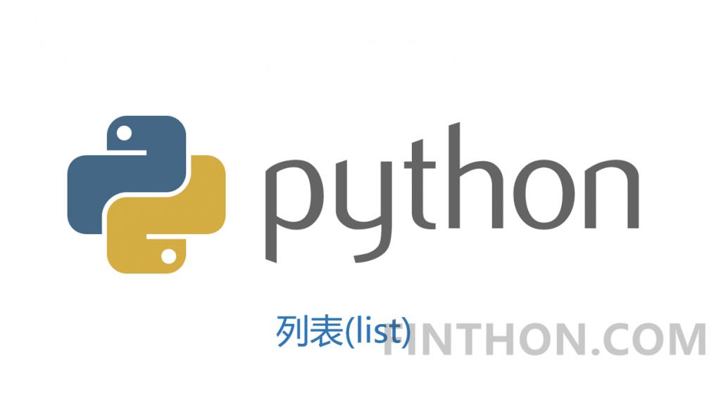 《Python列表(list)》
