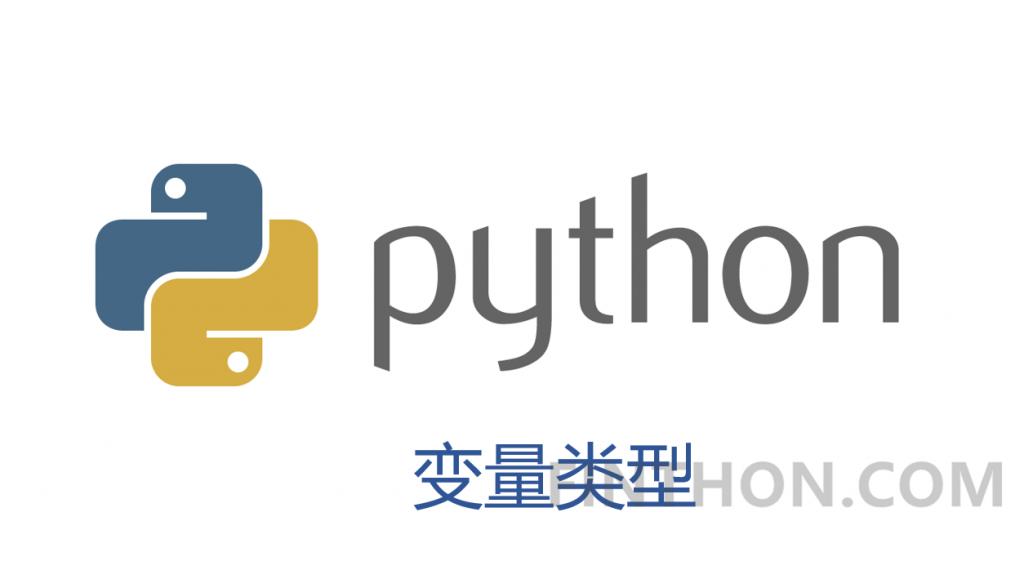《Python变量类型》