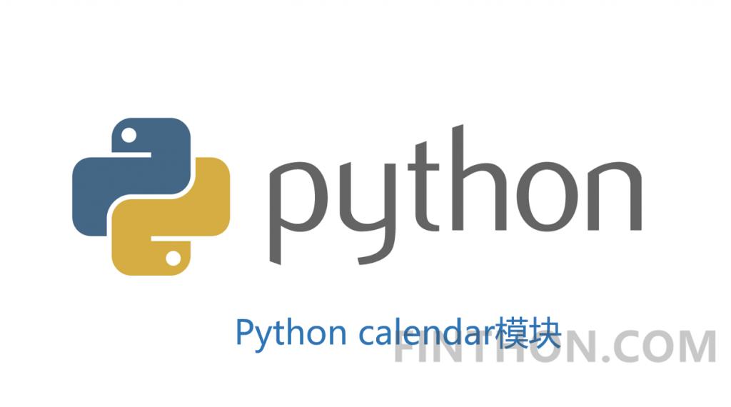 《Python时间模块——calendar模块》