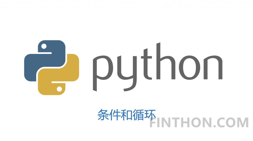 《Python条件和循环》