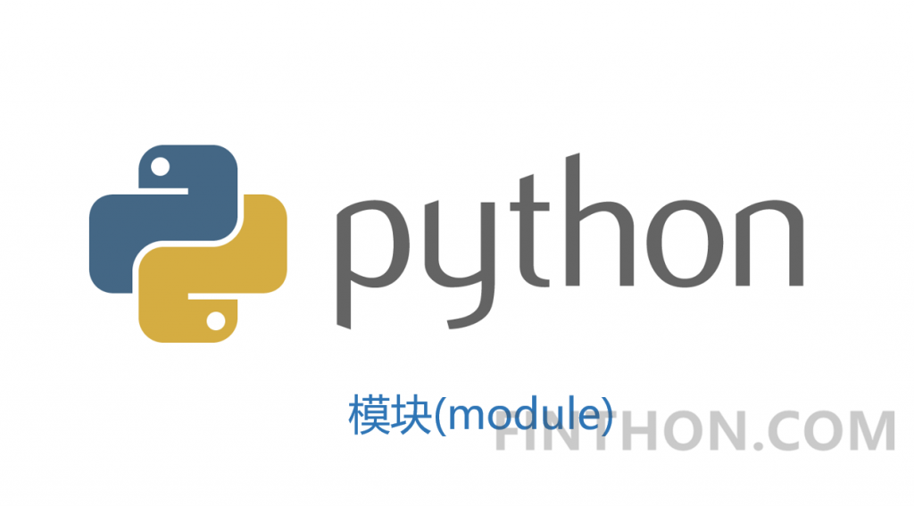 《Python模块(module)》