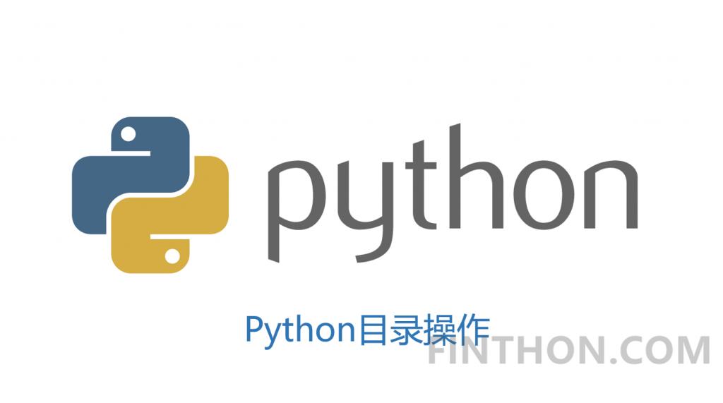 《Python目录操作》