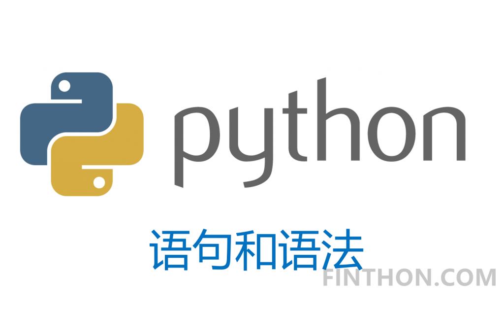 《Python语句和语法》