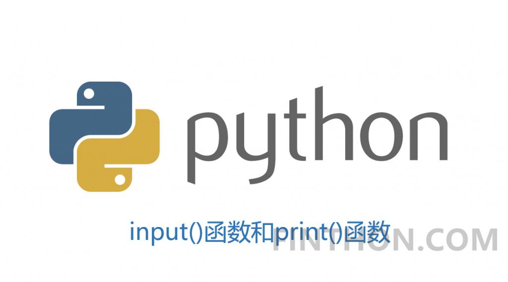 《Python输入input()函数和输出print()函数》