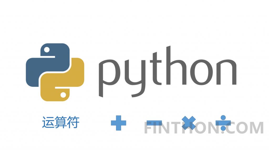 《Python运算符》