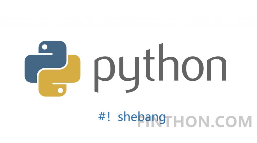 《浅谈#!/usr/bin/python3 和 #!/usr/bin/env python3》