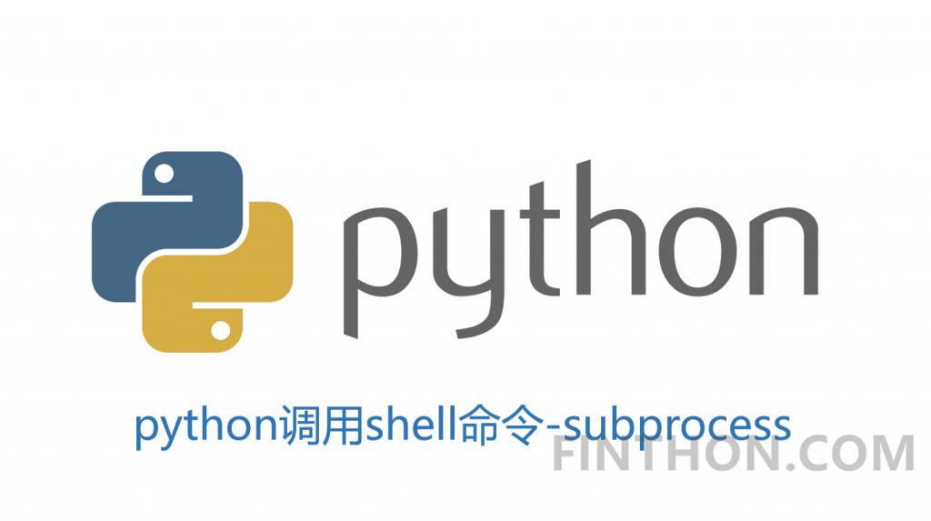 《简单实现python调用shell命令——subprocess》