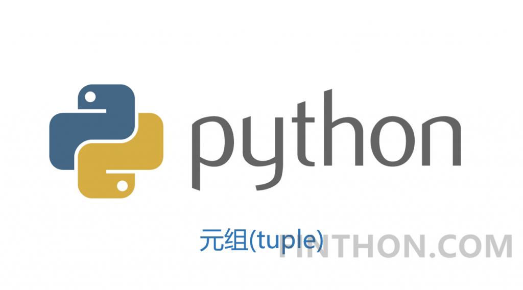 《Python元组(tuple)》