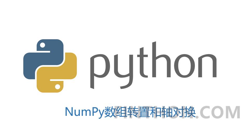 《NumPy数组转置和轴对换》