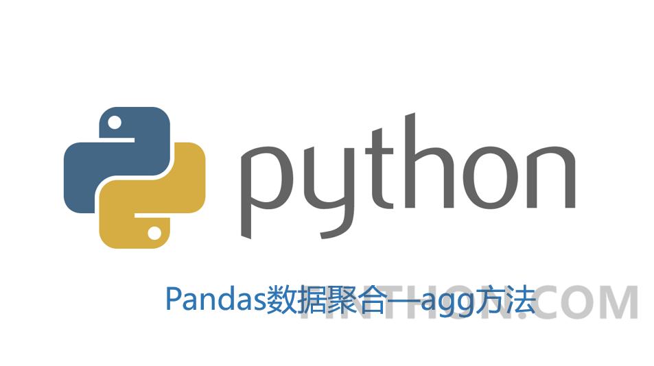 《pandas数据聚合方法——agg方法》