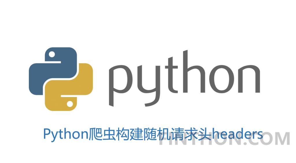《Python爬虫构建随机请求头headers》