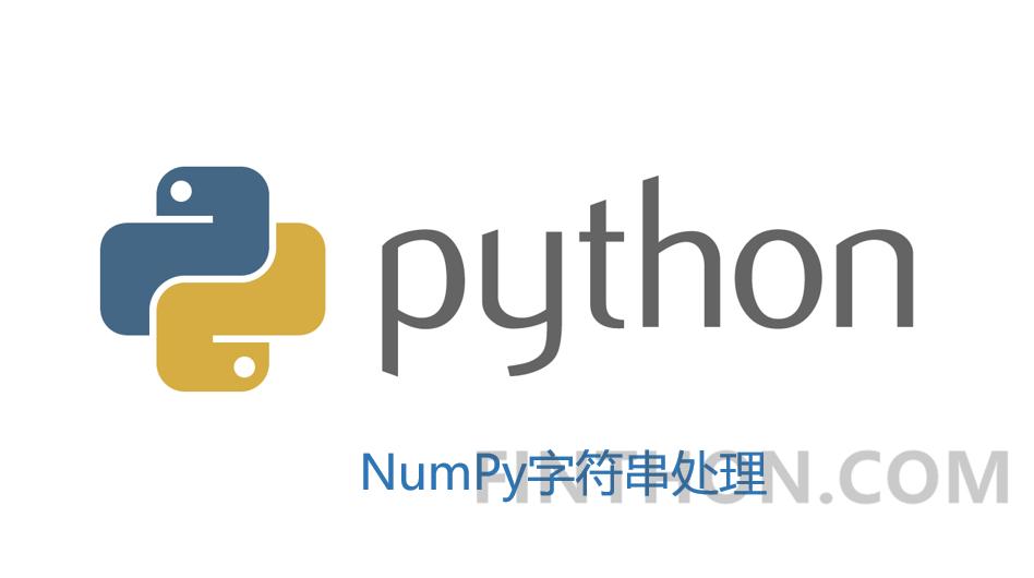 《NumPy字符串处理》