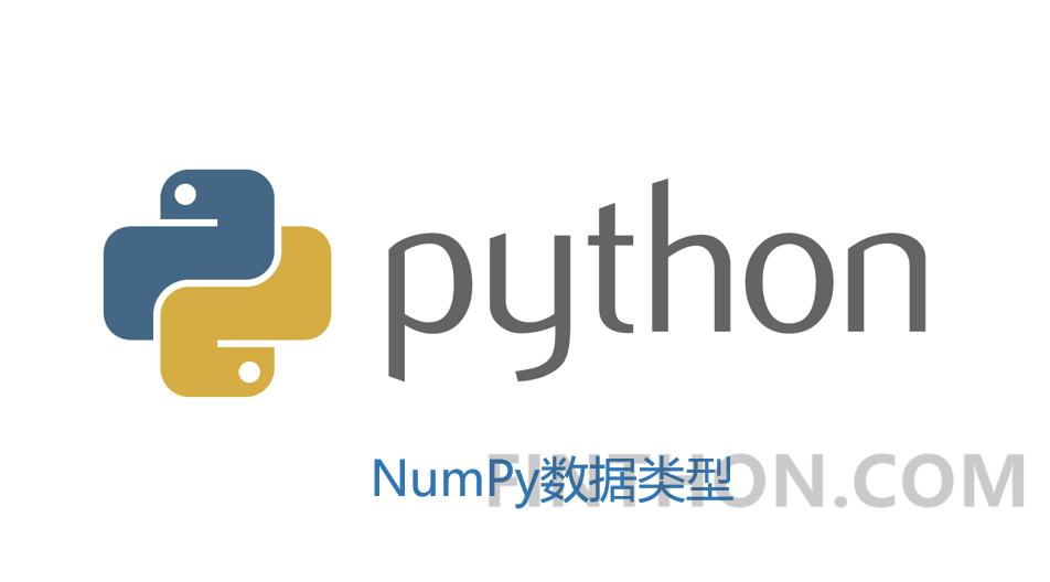 《NumPy数据类型总结》
