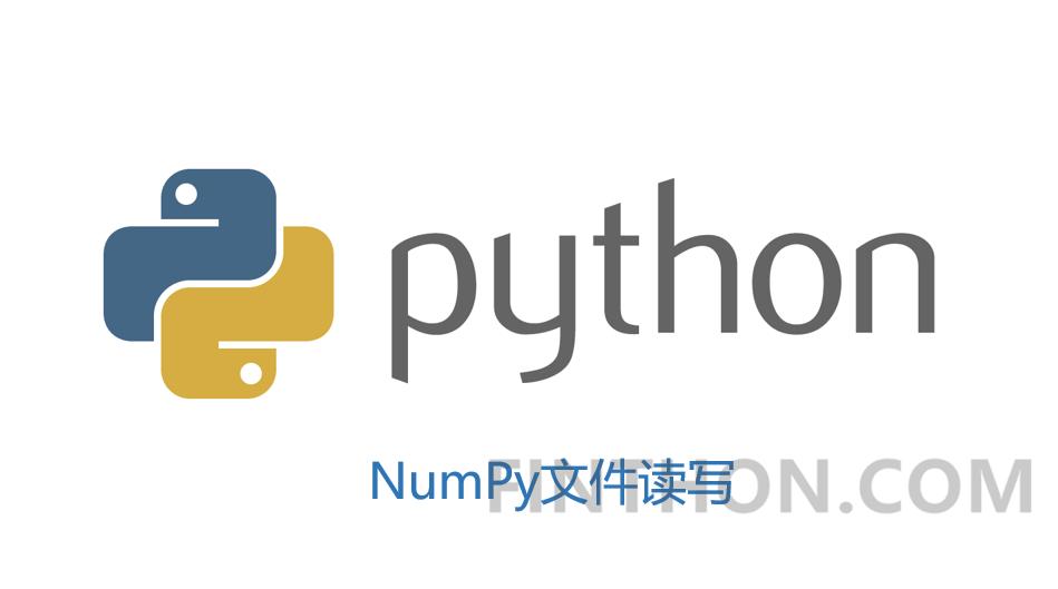 《NumPy文件输入输出》