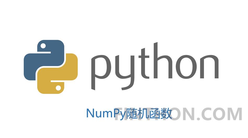 《NumPy随机函数》