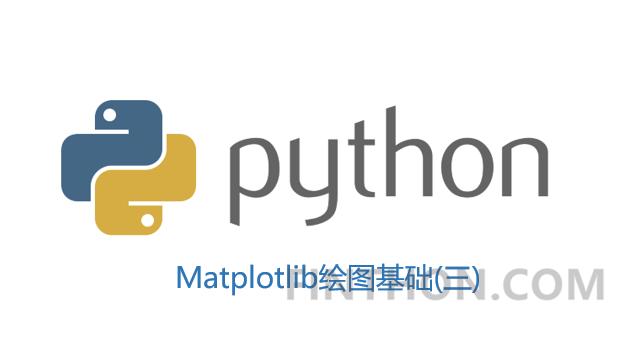 《matplotlib绘图基础(三)》