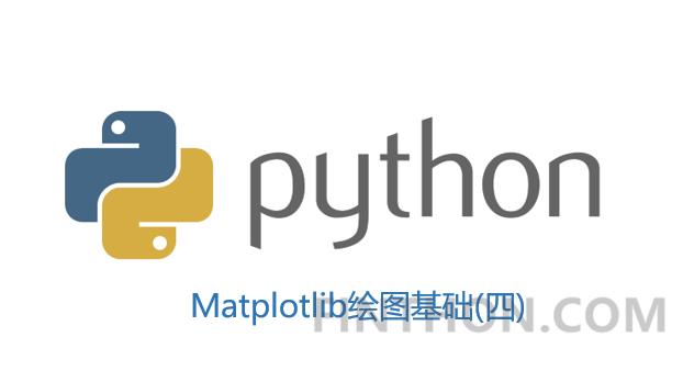 《matplotlib绘图基础(四)》