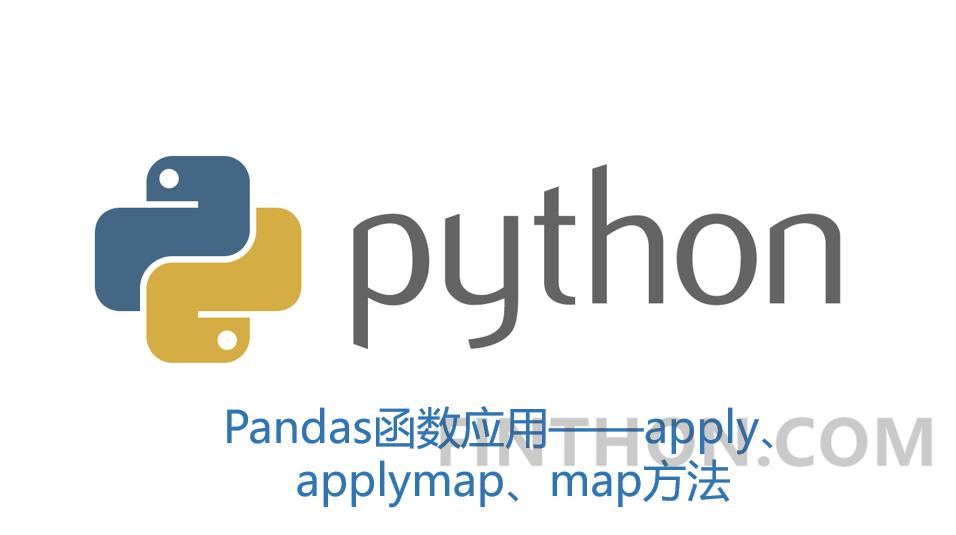 《pandas函数应用——apply、applymap、map方法》