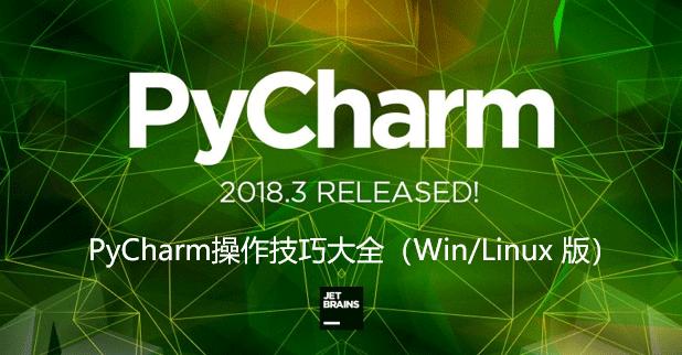 《PyCharm操作技巧大全(Win/Linux 版)》