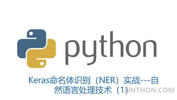 《Keras命名体识别(NER)实战---自然语言处理技术(1)》