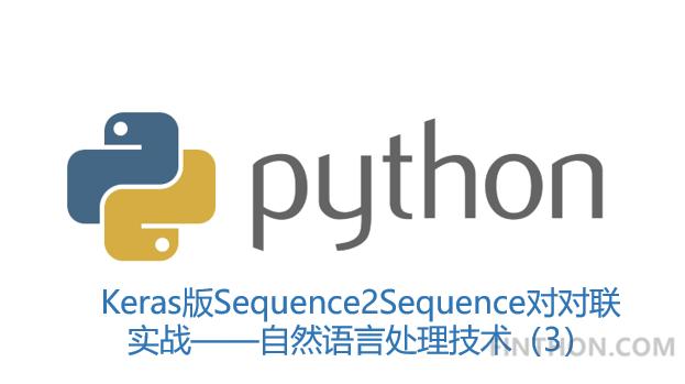 《Keras版Sequence2Sequence对对联实战——自然语言处理技术(3)》