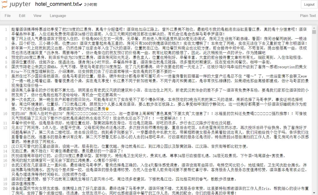 《Selenium爬携程酒店评论+jieba数据分析实战》