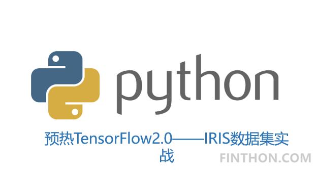 《预热TensorFlow2.0——IRIS数据集实战》