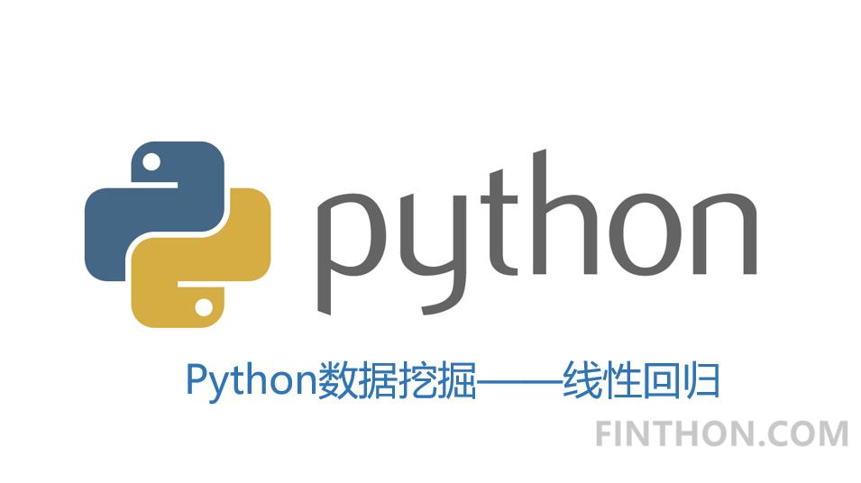 《Python数据挖掘——线性回归》