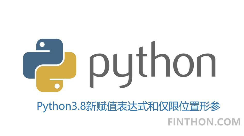 《Python3.8新赋值表达式和仅限位置形参》