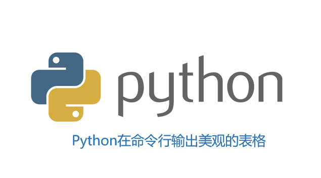《Python在命令行输出美观的表格》