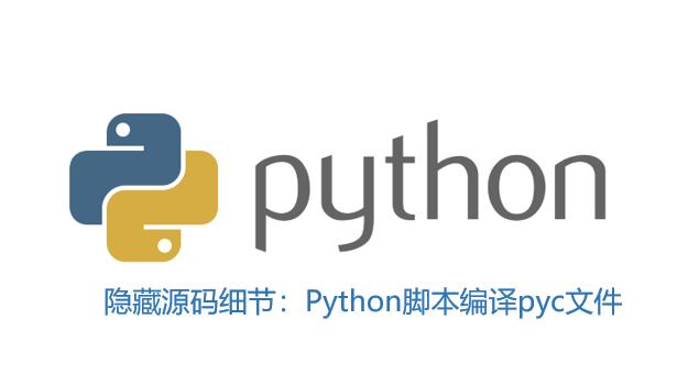 《隐藏源码细节:Python脚本编译pyc文件》