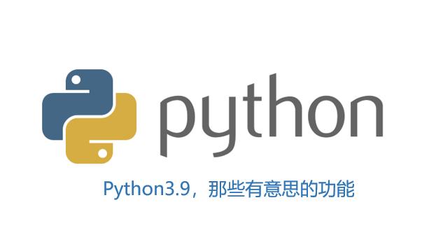 《Python3.9,那些有意思的功能》