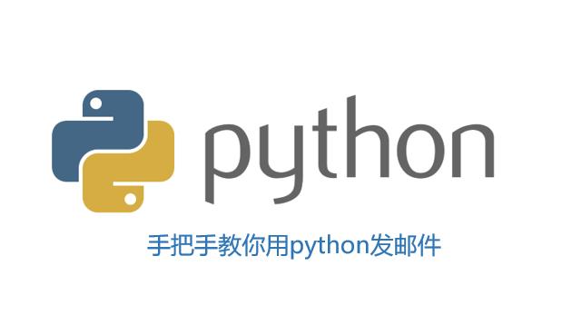 《手把手教你用python发邮件》