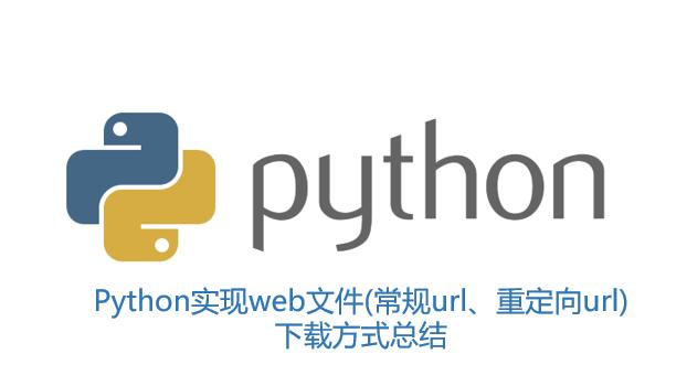 《Python实现web文件(常规url、重定向url)下载方式总结》